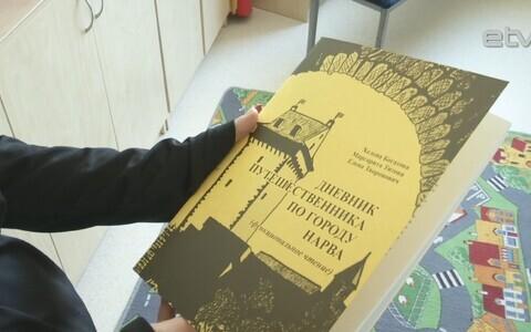 Презентация учебника в Нарвской гимназии