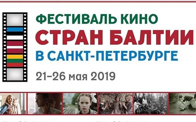 На фестивале покажут шесть фильмов из стран Балтии.