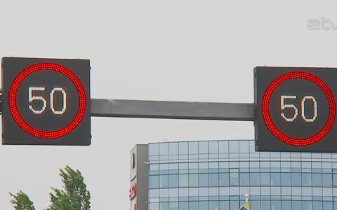 Ограничение скорости.