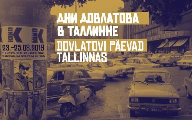 Дни Довлатова в Таллинне
