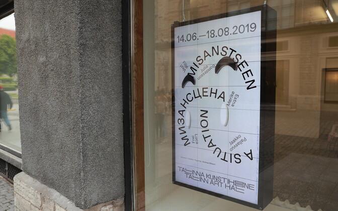 Tallinna Linnagaleriis avati rühmanäitus