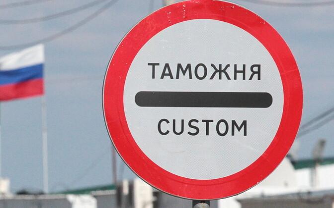 Российская таможня.