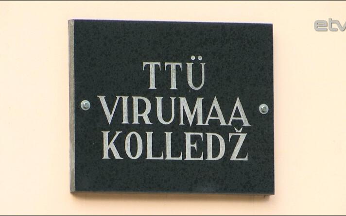 Вирумааский колледж ТТУ.