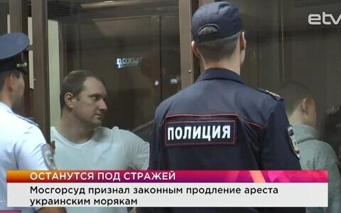 Украинские моряки останутся под стражей.