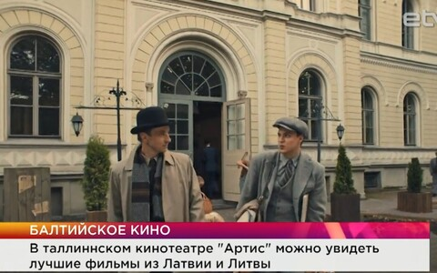 Дни Бальтийского кино в Таллинне.