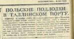 Ajalehes Pravda 9. septembril 1939 ära toodud TASSi teade allveelaeva Orzel põgenemise kohta Tallinnast.