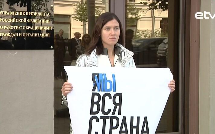 У здания администрации президента России прошла серия необычных одиночных пикетов.