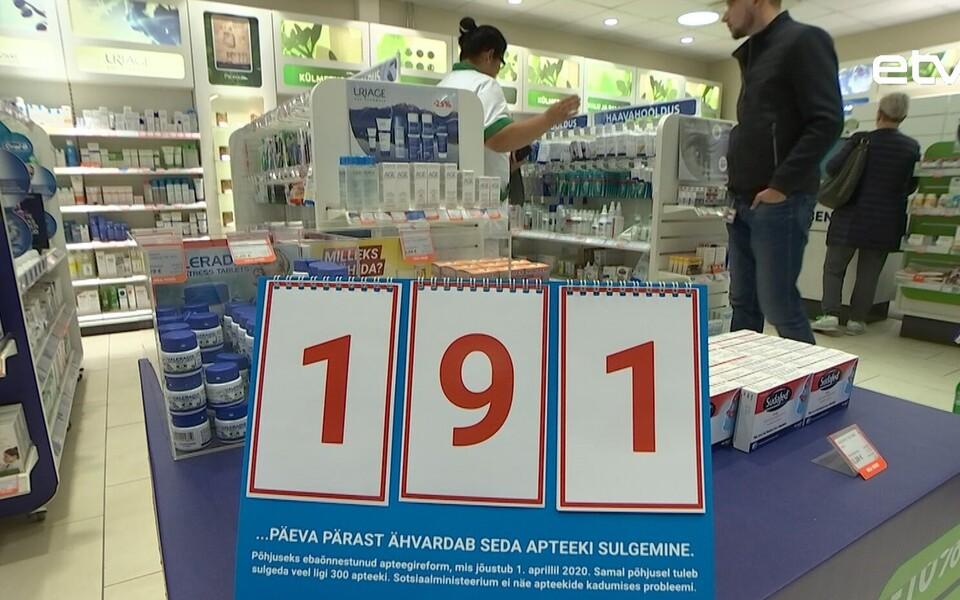 Эстонские аптеки.