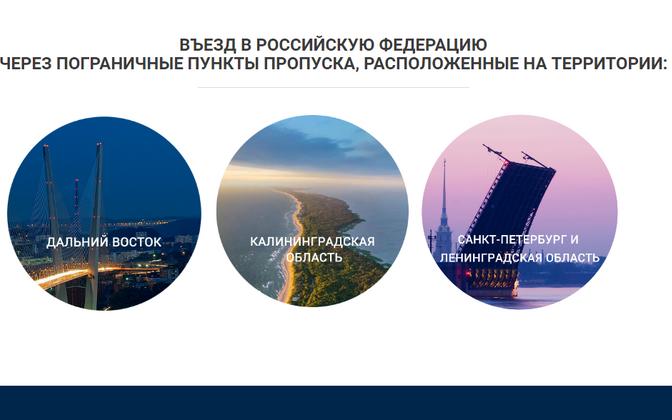 Сайт МИДа РФ.