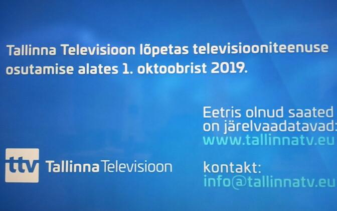 Записи передач TTV можно посмотреть в повторе на сайте канала.