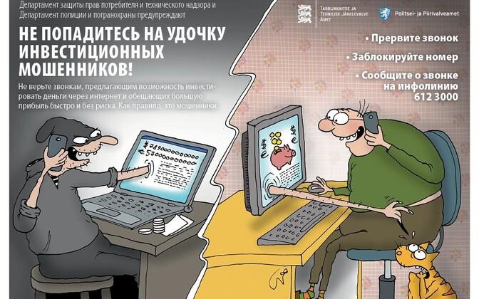 Жители Эстонии по-прежнему становятся жертвами инвестиционных мошенников.