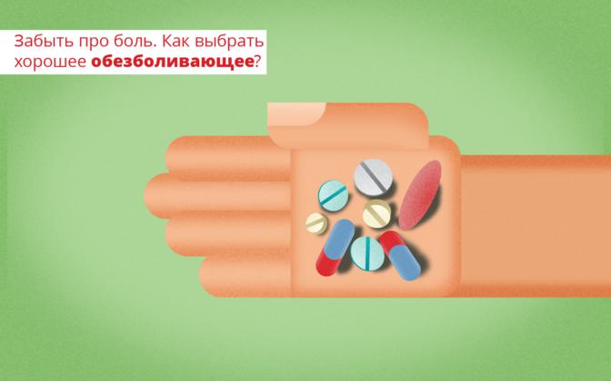 Парацетамол, диклофенак, аспирин и множество различных «ибу»...