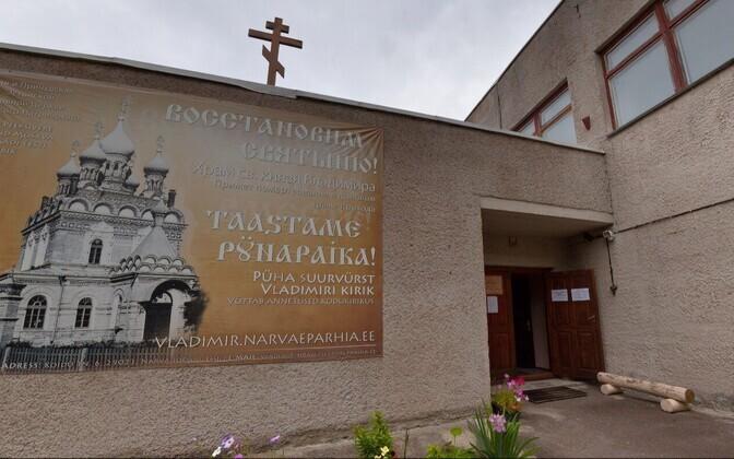 В Нарва-Йыэсуу собираются построить православный храм.
