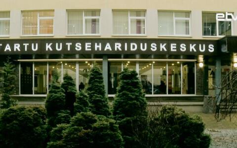 Профессиональное училище в Тарту.