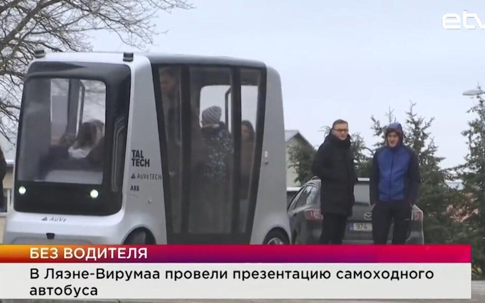 Самоходный автобус.