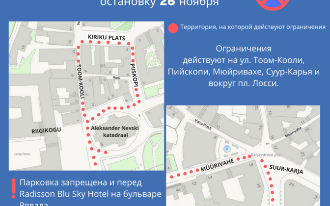 Ограничения затронут окрестности Тоомпеа, улицы Суур-Карья и Мюйривахе. Парковка будет запрещена на бульваре Рявала, перед отелем Radisson Blue Sky.