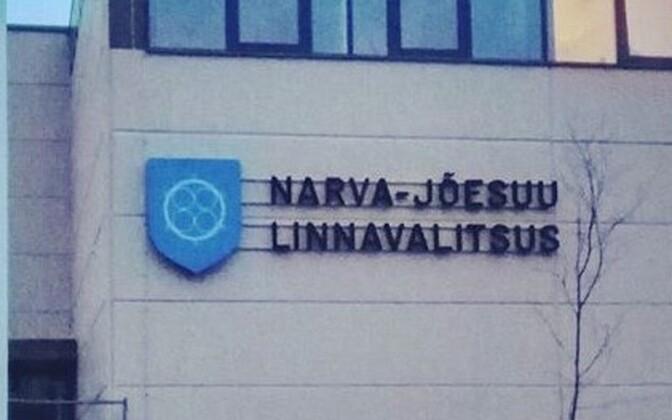 Управа Нарва-Йыэсуу. Иллюстративная фотография.