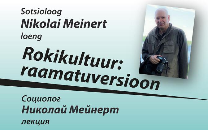 Николай Мейнерт представит литературные произведения о рок-музыке.