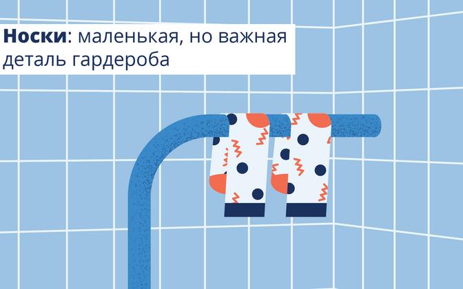 Носки: маленькая, но важная деталь гардероба