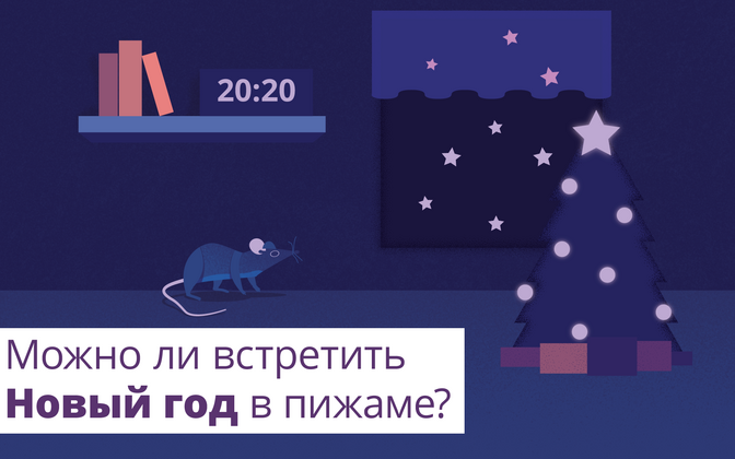 Можно ли встретить Новый год в пижаме?