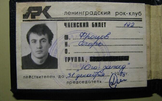 Членский билет ЛРК Игоря Фролова