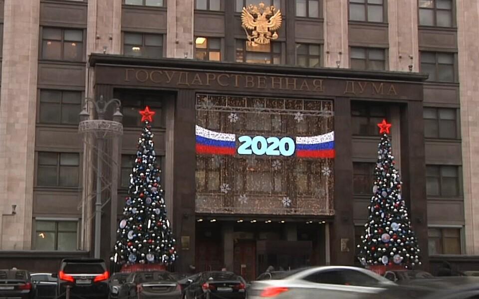 Госдума России.