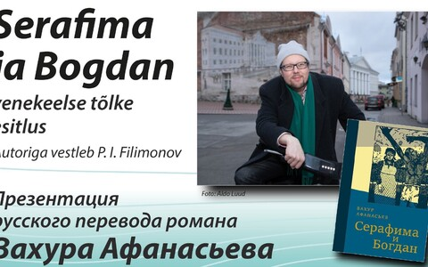 20 февраля Вахур Афанасьев и П.И. Филимонов обсудят роман