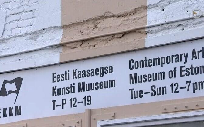 Музей современного искусства временно продолжит деятельность в прежнем здании.
