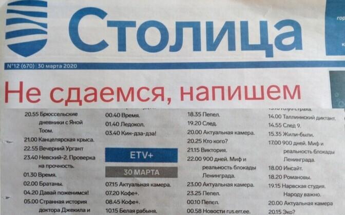 В номере газеты от 30 марта можно увидеть и программу передач ETV+.