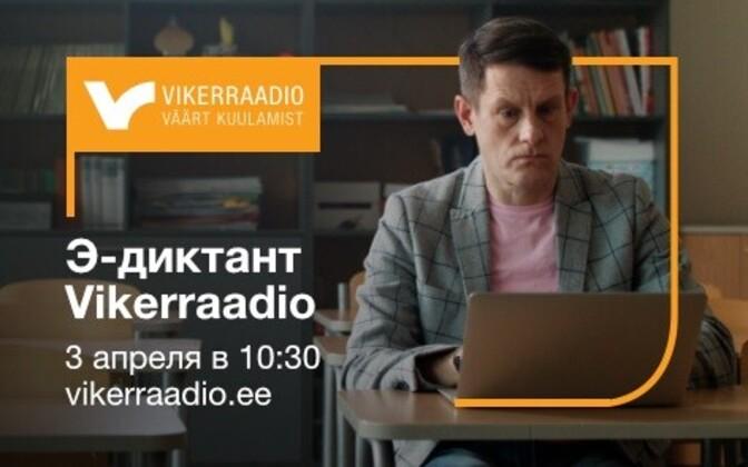 Э-диктант Vikerraadio пройдет 3 апреля в 10:30.