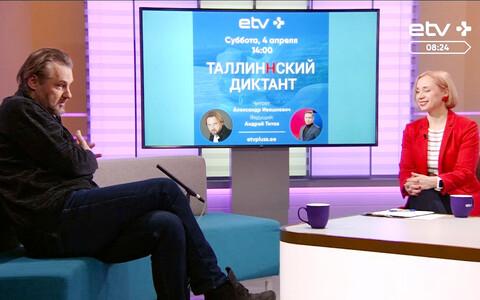 Александр Ивашкевич начитает «Таллиннский диктант».