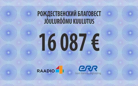 Пожертвованная радиослушателями сумма — 16 087 евро