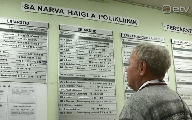 В Нарвской больнице готовятся к восстановлению плановой деятельности и амбулаторных приемов. Иллюстративная фотография.