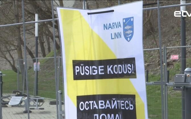 Спортивные площадки в Нарве.