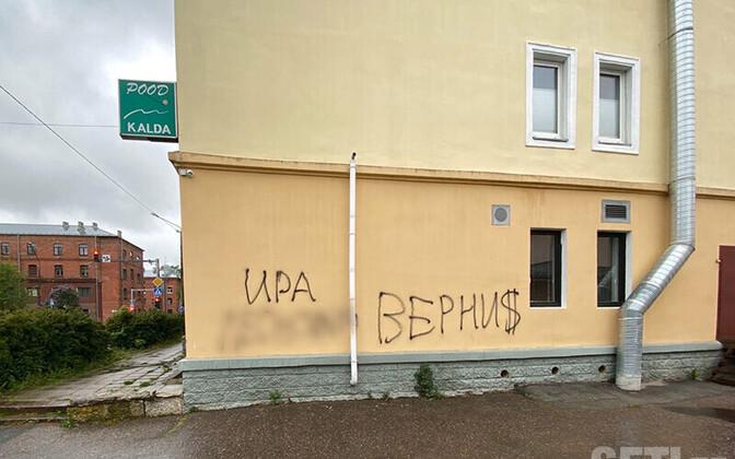 Надписи на стенах домов в Нарве заинтересовали полицию.