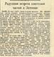 """Artikkel """"Nõukogude vägede rõõmsameelne vastuvõtt Eestis"""" ajalehes Pravda 21. juunil 1940."""