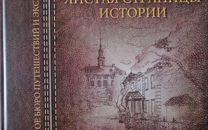 Книга рассказывает об истории Нарвского бюро путешествий.