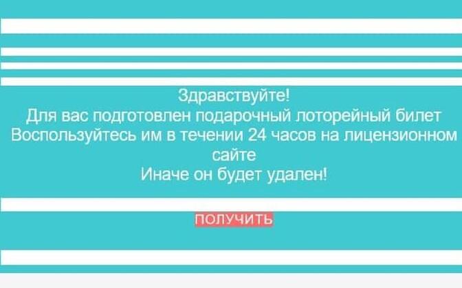 Письмо мошенников.