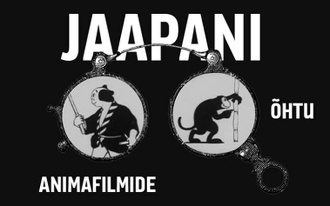 Filmimuuseumi kinosaalis toimub Jaapani varaste lühianimafilmide õhtu.