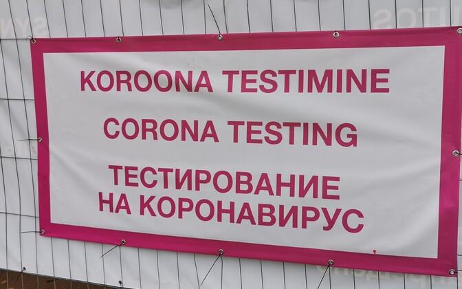 Пункт тестирования на коронавирус.
