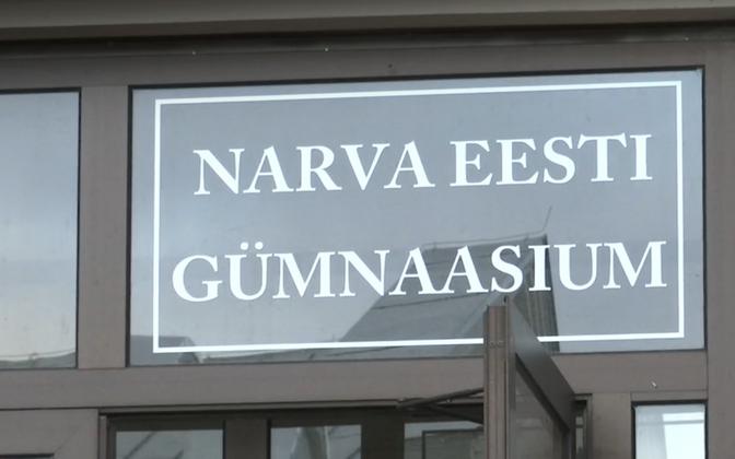 Narva eesti gümnaasium.