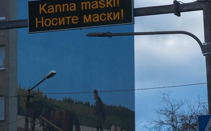 Кампания, призывающая носить маски.