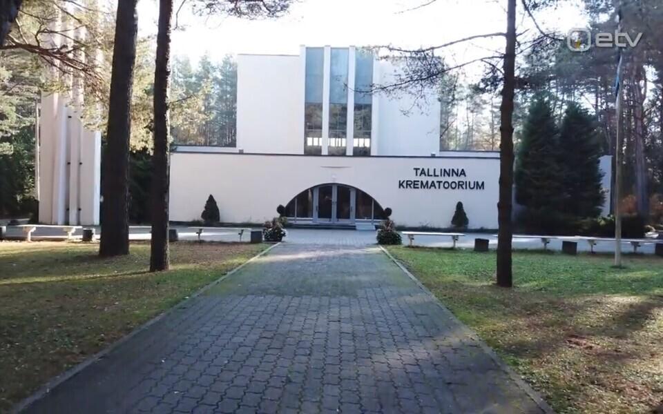 Таллиннский крематорий.
