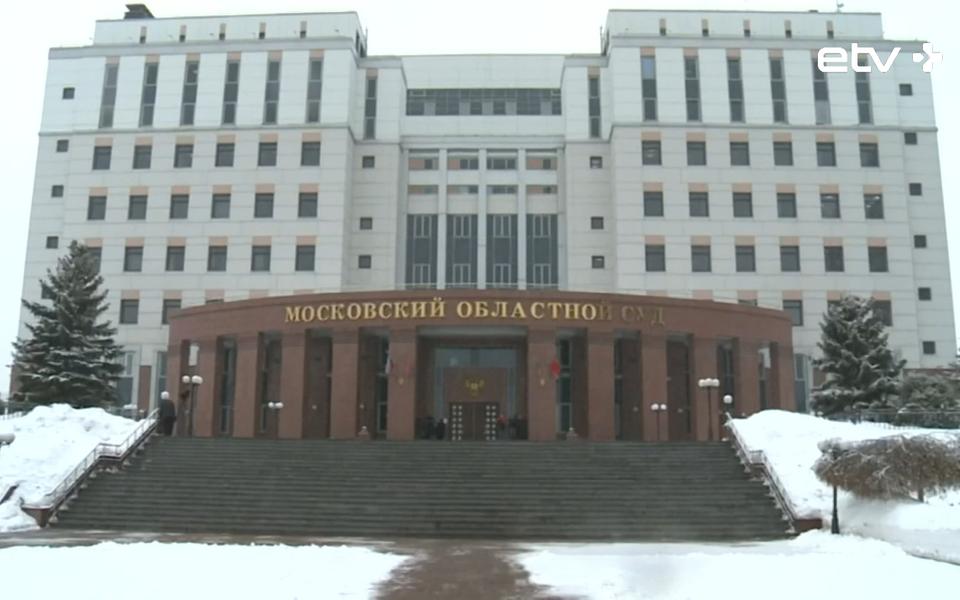 Московский областной суд.