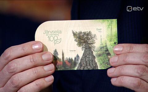 Puust postmark