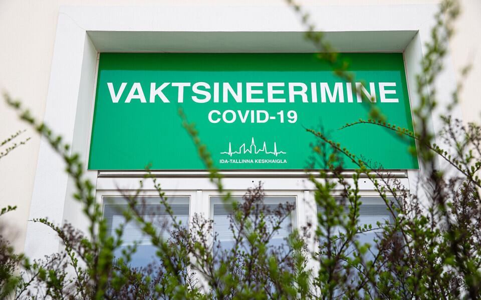 Центр вакцинации от коронавируса в ITK.
