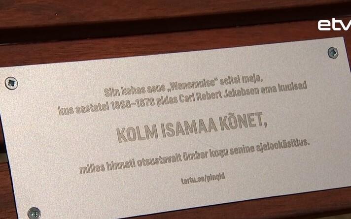 В Тарту отмечают День Рождения Карла Роберта Якобсона.