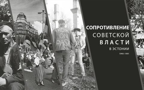 Э-выставка об истории антисоветского сопротивления в Эстонии.