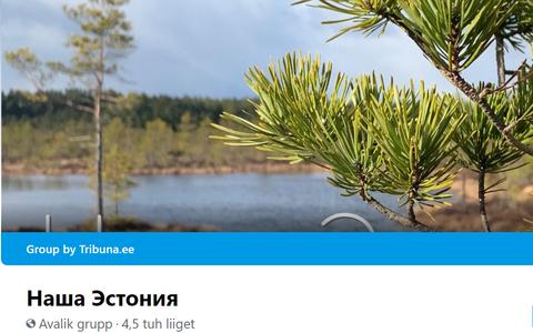 Facebooki-grupp Наша Эстония.