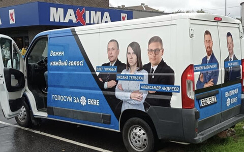 Реклама EKRE в Нарве попала под прицел Языкового департамента.